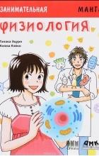 Танака Эцуро - Занимательная физиология. Образовательная манга