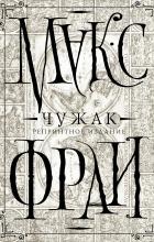 Фрай Макс - Чужак (сборник)