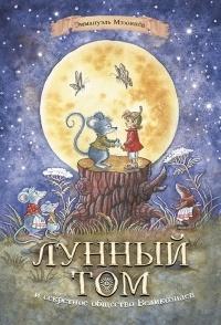 Emmanuel_Mezonnjov__Lunnyj_Tom_i_sekretnoe_obschestvo_Velikoznaev.jpg