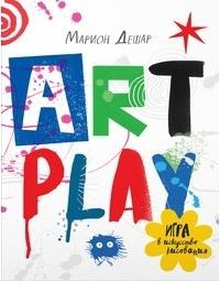 Марион Дешар - ART PLAY. Игра в искусство рисования