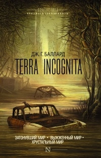 Джеймс Баллард - Terra Incognita (сборник)
