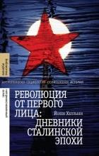 Йохен Хелльбек - Революция от первого лица: дневники сталинской эпохи