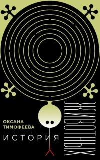 Оксана Тимофеева - История животных