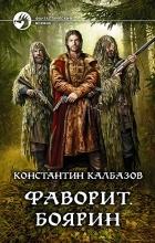 Константин Калбазов - Фаворит. Боярин