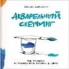 Феликс Шайнбергер - Акварельный скетчинг. Как рисовать и рассказывать истории в цвете