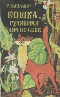 Редьярд Киплинг - Кошка, гулявшая сама по себе