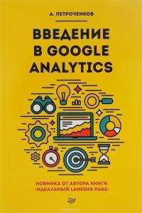 А. Петроченков — Введение в Google Analytics