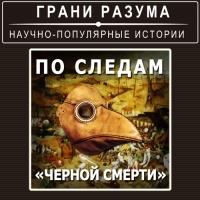 Анатолий Стрельцов - Последам «Черной смерти»