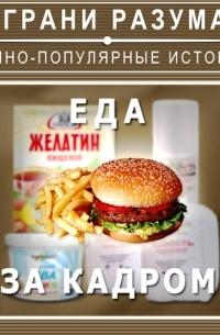 Анатолий Стрельцов - Еда за кадром
