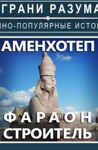 Анатолий Стрельцов - Аменхотеп. Фараон-строитель