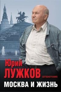Yurij_Luzhkov__Moskva_i_zhizn.jpg