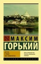 Максим Горький - Детство. В людях. Мои университеты (сборник)