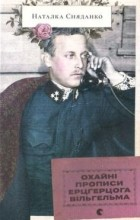 Наталка Сняданко - Охайні прописи ерцгерцога Вільгельма