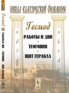Гесиод — Работы и дни. Теогония. Щит Геракла (сборник)