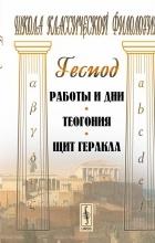 Гесиод  - Работы и дни. Теогония. Щит Геракла (сборник)