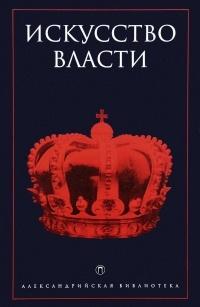 - Искусство власти. Антология политической мысли (сборник)