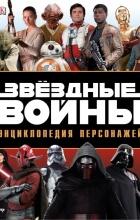 без автора - Звёздные Войны. Энциклопедия персонажей