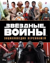 Simon Beecroft - Звёздные Войны. Энциклопедия персонажей