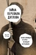 Донни Эйчар - Тайна перевала Дятлова. Захватывающая история погибшей экспедиции