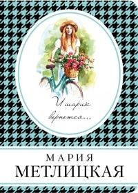 Мария Метлицкая - И шарик вернется...