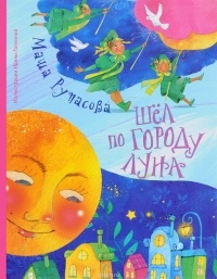 Маша Рупасова - Шёл по городу Луна