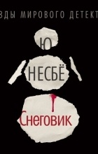 Ю Несбё - Снеговик