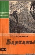 Олег Смирнов - Барханы