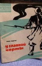 Павел Федоров - У главной черты