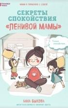 """Анна Быкова - Секреты спокойствия """"ленивой мамы"""""""
