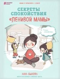 Анна Быкова - Секреты спокойствия
