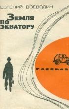 Евгений Воеводин - Земля по экватору