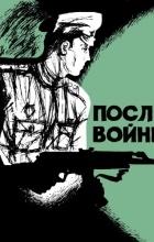 Сборник - После войны