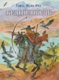 Томас Майн Рид - Белый вождь