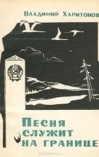 Владимир Харитонов - Песня служит на границе