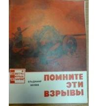Владимир Беляев - Помните эти взрывы