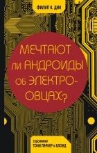 - Мечтают ли андроиды об электроовцах?