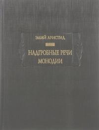 Элий Аристид - Надгробные речи. Монодии