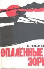 Борис Зубавин - Опаленные зори: Записки офицера
