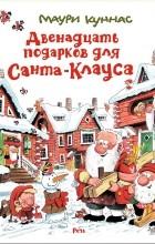 Маури Куннас - Двенадцать подарков для Санта-Клауса