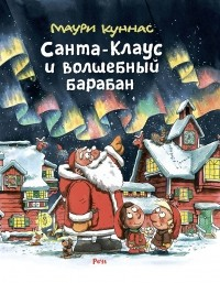 Куннас Маури - Санта-Клаус и волшебный барабан