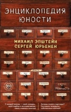 Михаил Эпштейн, Сергей Юрьенен - Энциклопедия юности