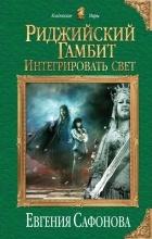 Евгения Сафонова - Риджийский гамбит. Интегрировать свет
