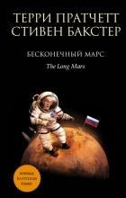 Терри Пратчетт, Стивен Бакстер - Бесконечный Марс