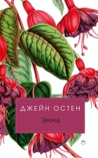 Джейн Остен — Эмма