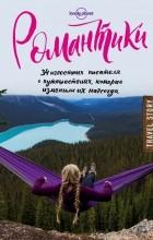 коллектив авторов - Романтики. 34 известных писателя о путешествиях, которое изменило их навсегда