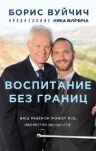 Борис Вуйчич - Воспитание без границ