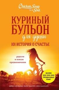 - Куриный бульон для души. 101 история о счастье