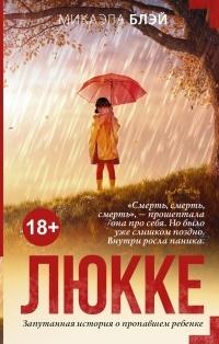Микаэла Блэй - Люкке