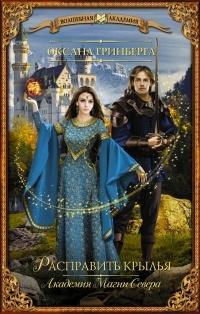Оксана Гринберга - Академия Магии Севера. Расправить крылья