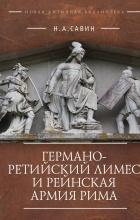 Н. А. Савин - Германо-Ретийский лимес и Рейнская армия Рима